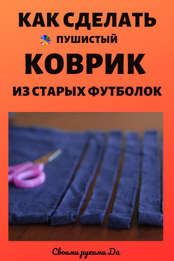 Как сделать коврик из ненужных джинсов или футболок
