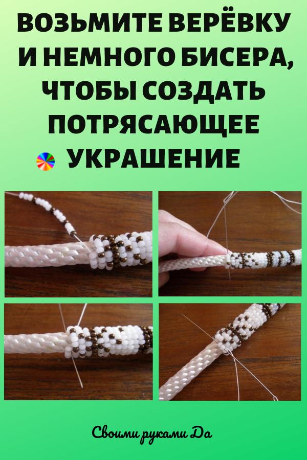 Бисероплетение своими руками: для работы потребуется совсем немного – собственно, верёвка диаметром 5-8 мм
