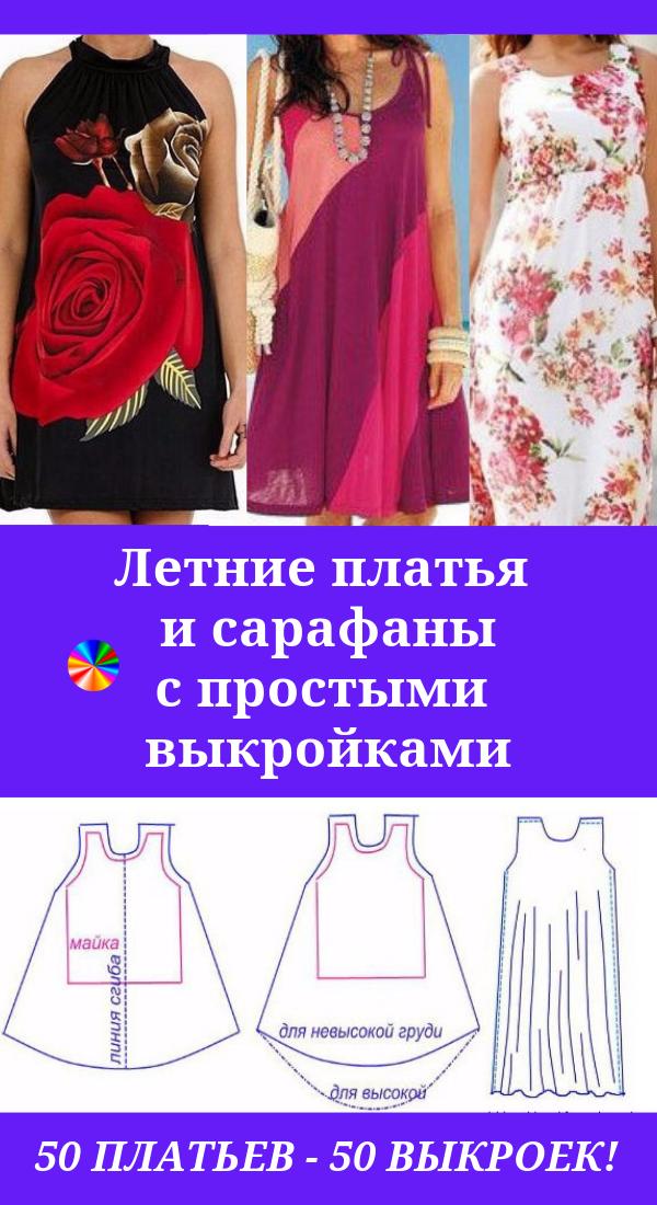 Платье – самая лучшая одежда на лето! Легкое и прохладное платье спасет от летней жары и позволит коже дышать. Сегодня вашему вниманию предлагаю простые выкройки платьев на лето, которые можно сшить своими руками.