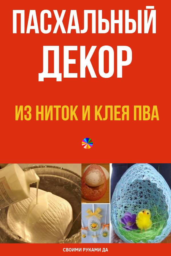 Пасхальное яйцо с цыплёнком своими руками