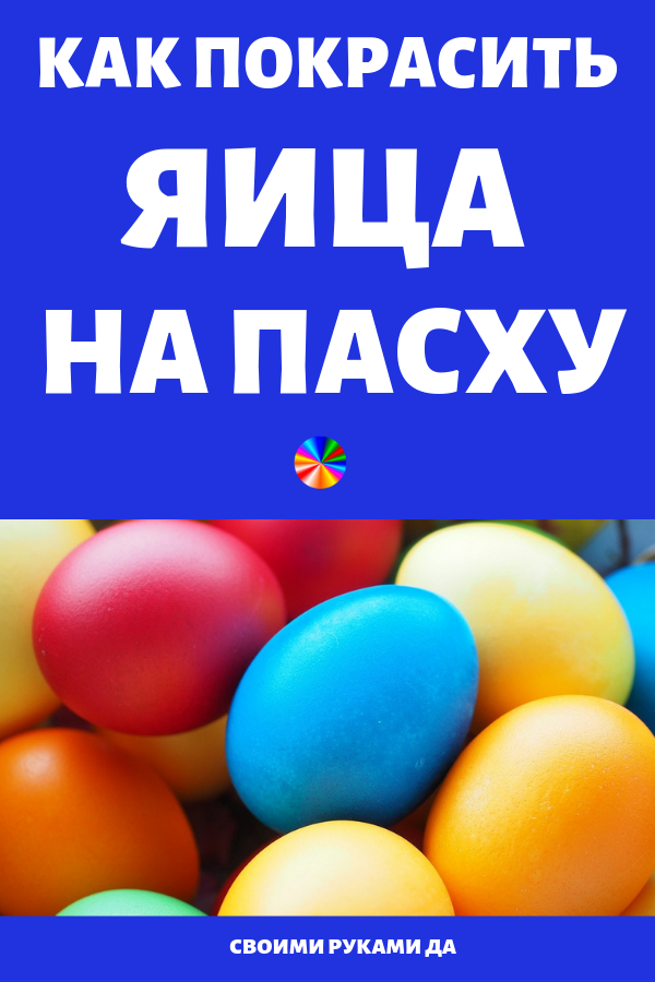 Как покрасить яица на Пасху своими руками