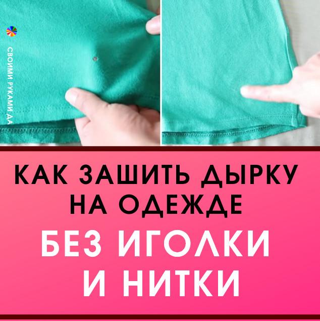 Как зашить дырку на одежде без иголки и нитки