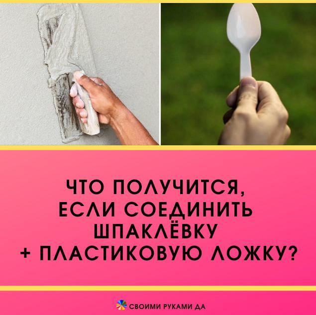 Что получится, если соединить шпаклёвку + пластиковую ложку?