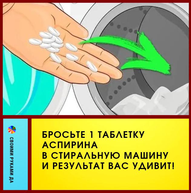 Бросьте 1 таблетку аспирина в стиральную машину и результат вас удиви