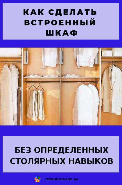 Как сделать встроенный шкаф, без определенных столярных навыков. Уютный дом своими руками.