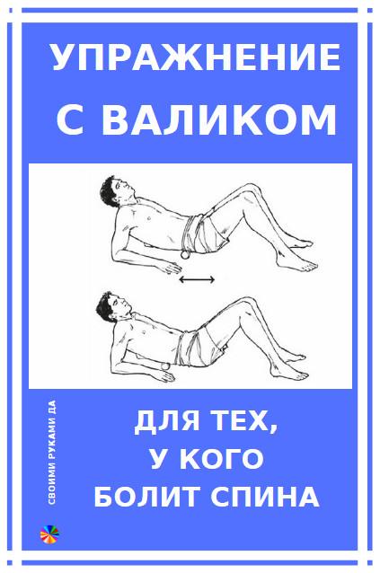 Здоровье: с помощью валика для спины вы вернете подвижность цепи дугоотростчатых суставов, идущих по обеим сторонам позвоночника.
