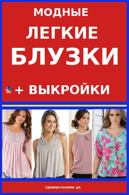 Блузки с выкройками