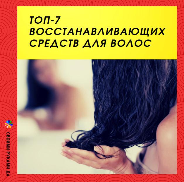 Красота: востанавливающие рецепты для волос. Отвары, маски, бальзамы, советы в домашних условиях.