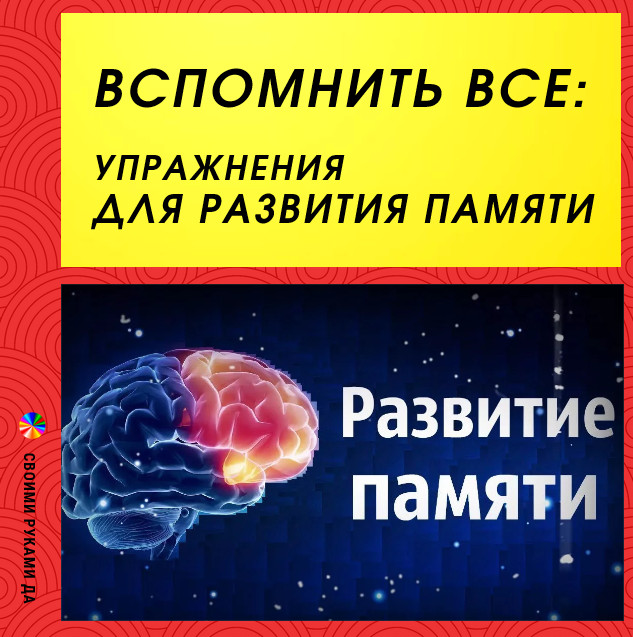 Упражнения, которые тренируют мозг и улучшают память. Нужно только не лениться и упражнять свой мозг каждый день.