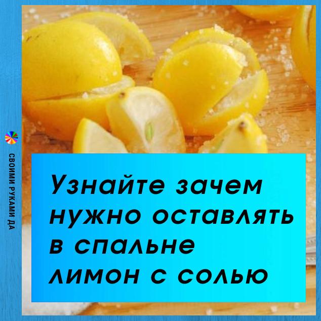 Все знают о полезных пищевых и косметических свойствах лимона. Но мало кто догадывается, что его можно использовать как