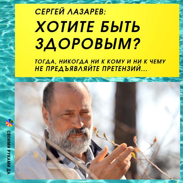 Психология и здоровье: Невероятно интересные случаи, описанные Лазаревым и объяснения, приведенные к ним, достойны прочтения