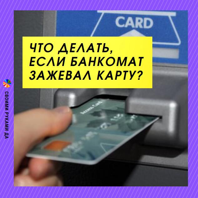 Полезные советы и лайфхаки: Что делать, если банкомат зажевал карту? Происходит это обычно, если есть подозрение на мошенничество или из-за ошибки банкомата. В любом случае, никому не хотелось бы оказаться без денег у банкомата, который съел вашу карту.