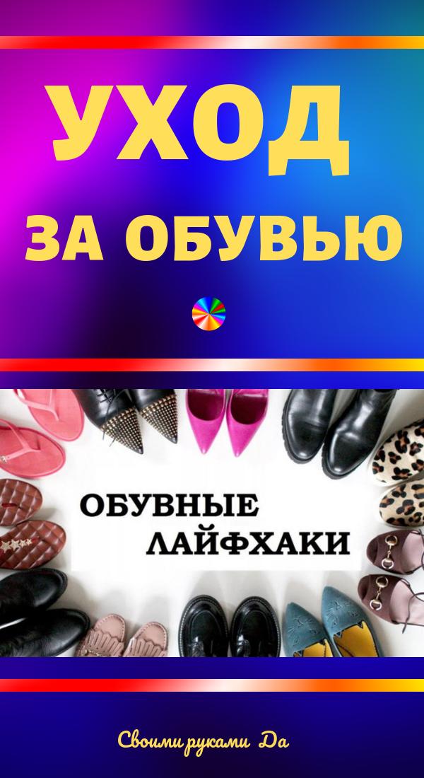 Уход за обувью в домашних условиях своими руками