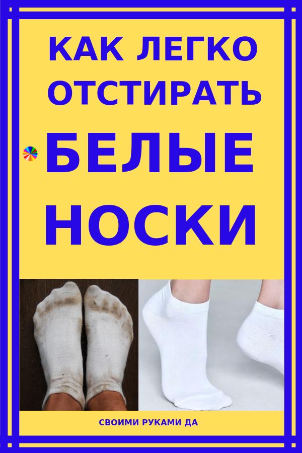 Как легко отстирать белые носки? 1 способ: