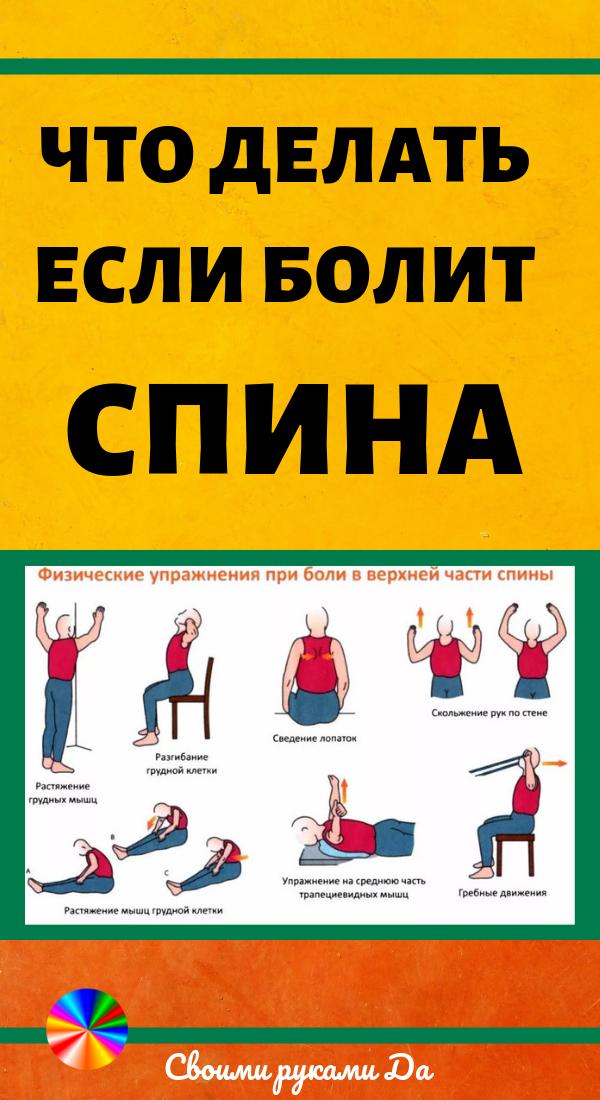 Если болит спина: Здоровьеи и 5 упражнений в домашних условиях вместо обезболивающих