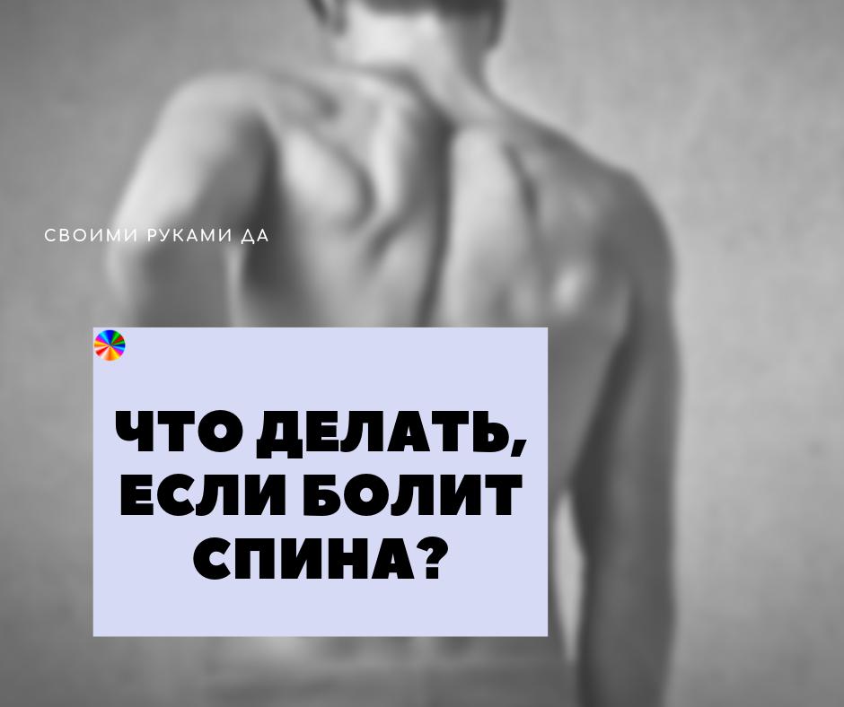 Что делать если болит спина: 5 упражнений вместо обезболивающих