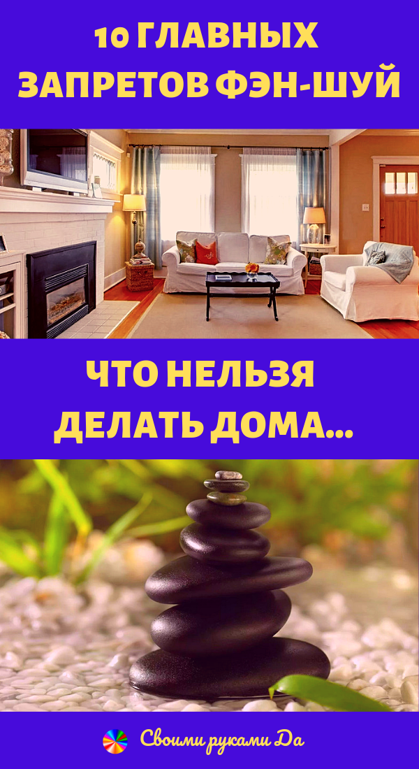 Что нельзя делать дома: 10 главных запретов фэн-шуй. Чтобы не привлечь в свою жизнь потоки негативной энергетики, следуйте главным запретам учения, и ваш дом станет местом восстановления жизненной силы и энергии. Знания, накопленные веками..