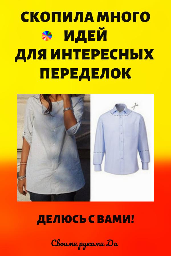 Переделки одежды: идеи, выкройки + мастер класс своими руками