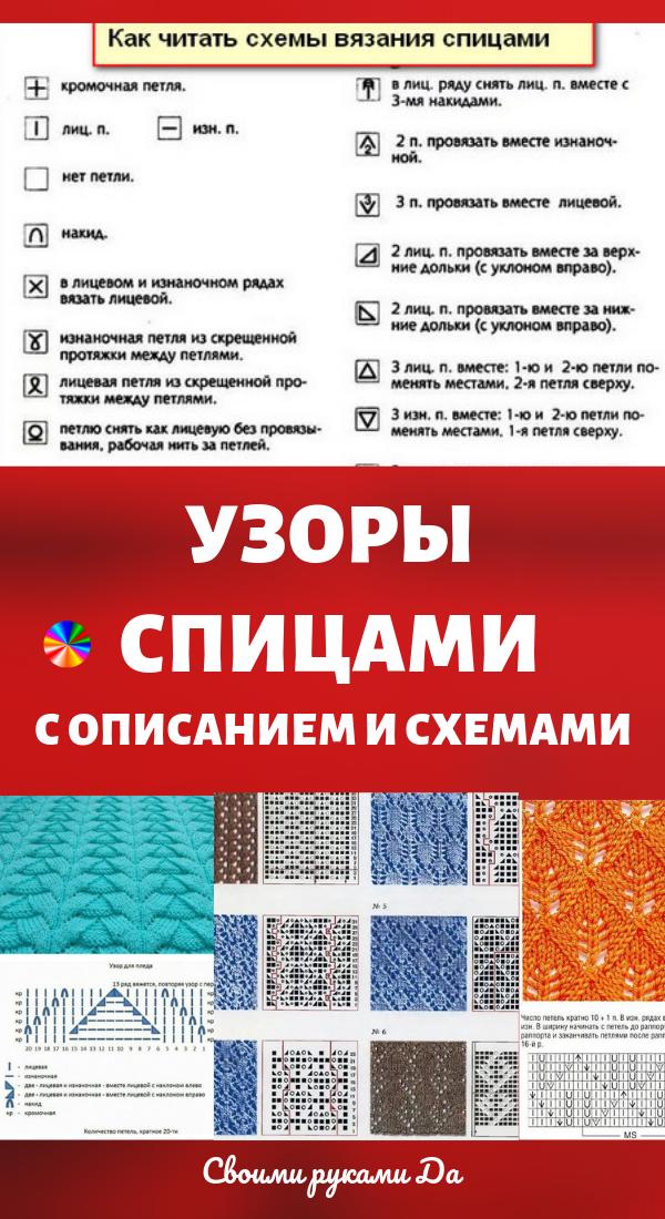 Вязание своими руками: Узоры спицами с описанием и схемами