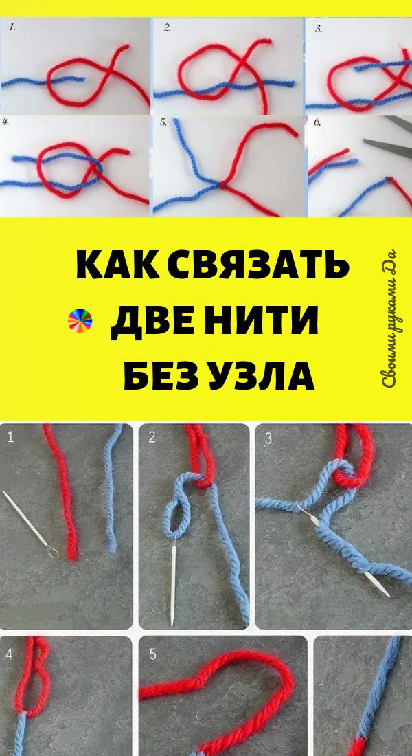 Как связать две нити без узла при вязании: потрясающий способ... Настоящая находка для рукодельниц!