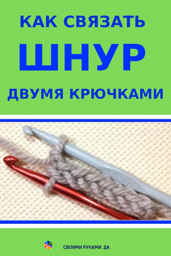При вязании двумя крючками получается шнур одинаково ровный и красивый со всех сторон. Такой шнур отлично будет смотреться в виде ручек для сумки или, например, как основа для колье.