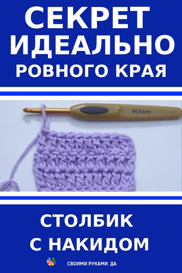 Столбики с накидом - это основной элемент вязания крючком! Так что учимся делать воздушные петли, цепочку из воздушных петель и столбики с накидом. Вязание крючком + мастер класс
