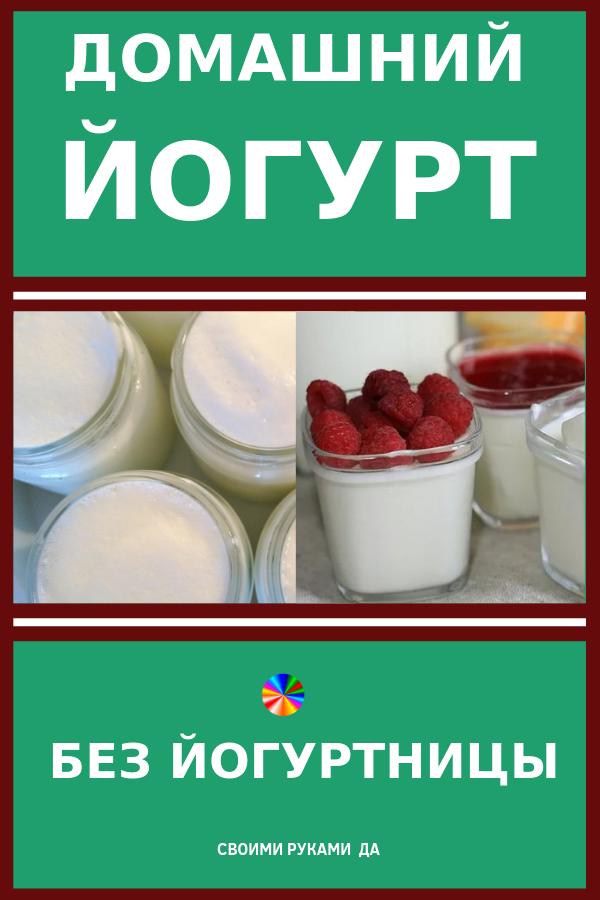 Натуральный йогурт – это буквально наше все. Он отлично справится с чувством голода, поможет в рекордно короткие сроки избавиться от лишних килограммов, идеален в качестве здорового завтрака. Если у вас тусклые волосы, высыпания на коже, проблемы с пищеварением или вам просто лень готовить первое, второе и третье – наслаждайтесь домашним йогуртом, получая максимум пользы и выгоды для своего организма!