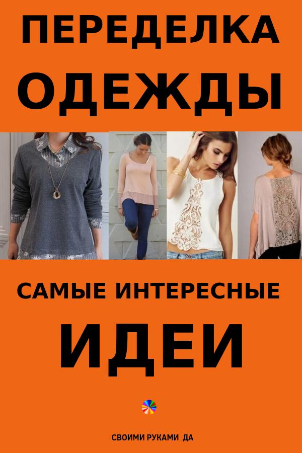Самые интересные идеи и переделка одежды своими руками