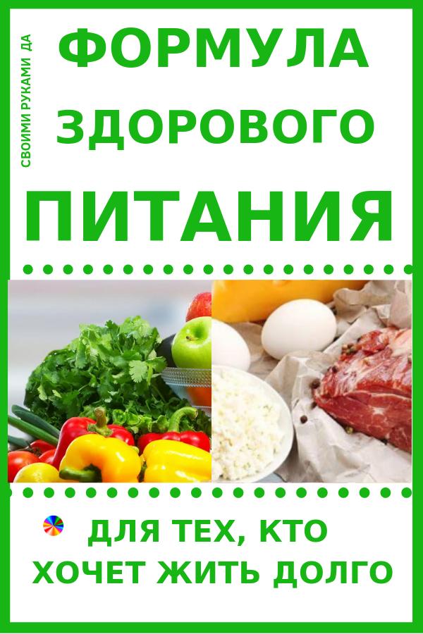 Формула здорового питания доктора Бубновского для тех, кто хочет жить долго