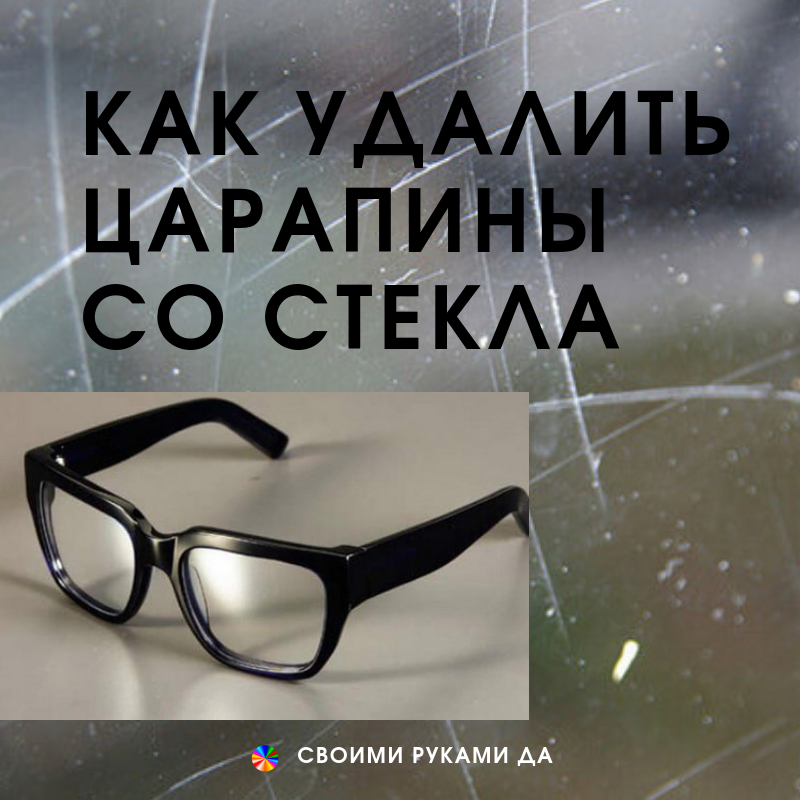 Будь то автомобильное стекло, дисплей мобильного телефона, зеркало или просто очки. Как удалить царапины со стекла? Не заменять же все стекло из-за одной или нескольких царапин.