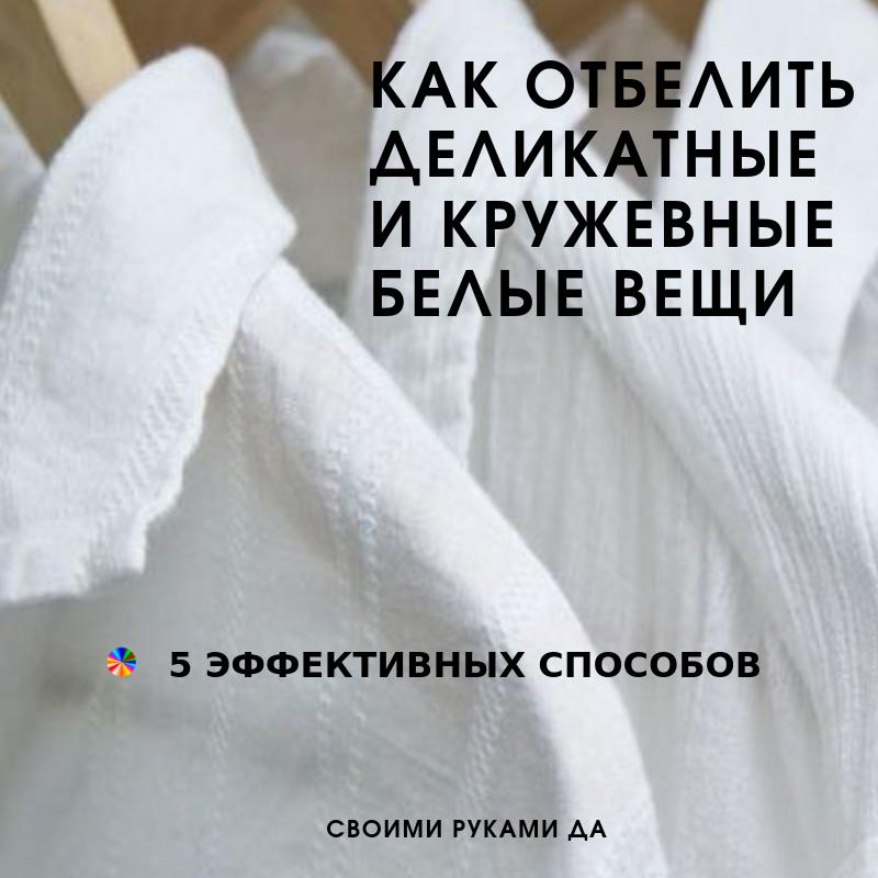 Белые вещи со временем желтеют и сереют. Я расскажу 5 способов, как отбелить белье в домашних условиях, даже самые тонкие и деликатные ткани, даже хрупкие кружева, не повреждая их.