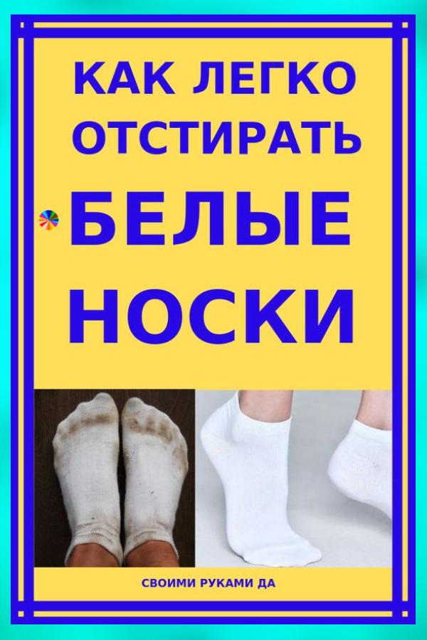 Как легко и быстро отстирать белые носки в домашних условиях