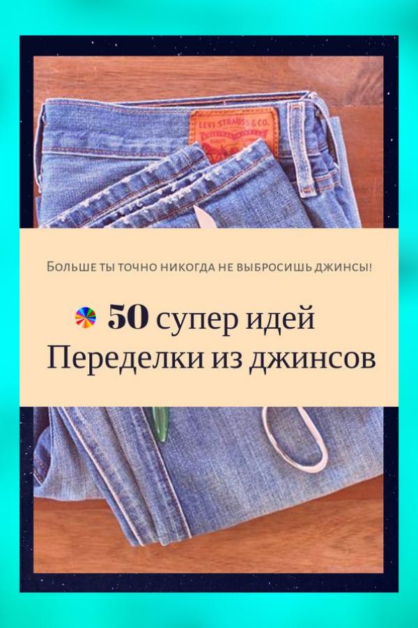 100 эксклюзивных идей из старых джинсов своими руками. Ты больше точно их никогда не выбросишь!