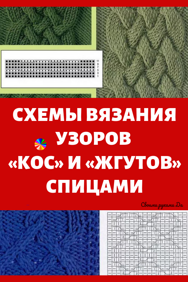 Схемы вязания узоров «кос» и «жгутов» спицами своими руками