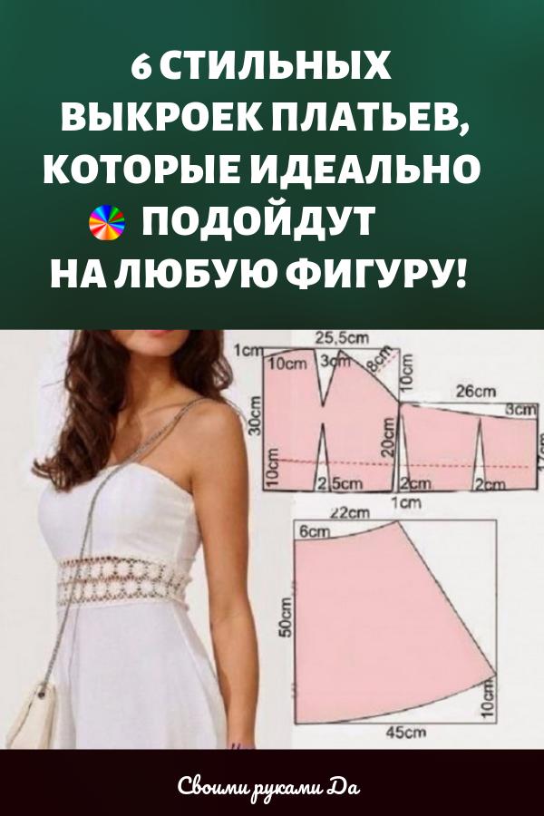 Выкройки и шитье: платья своими руками