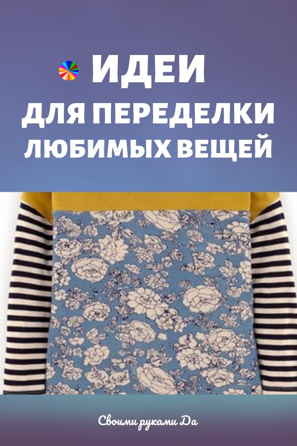 Идеи для переделки одежды своими руками