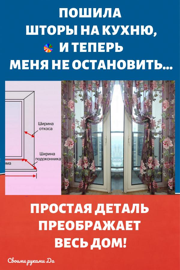 Как пошить шторы на кухню своими руками. Идеи + мастер класс
