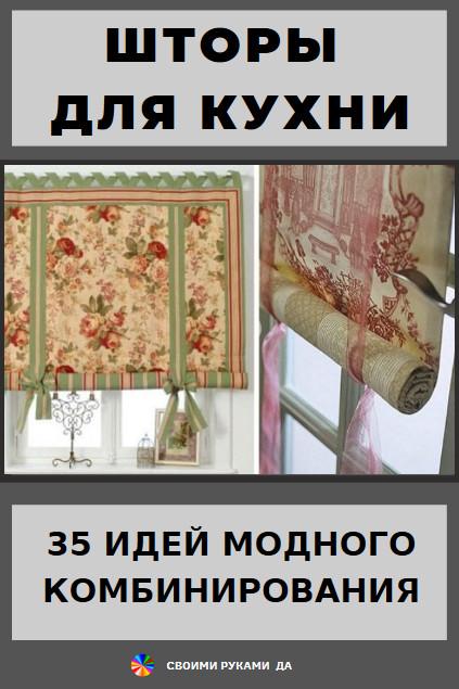 Шторы для кухни своими руками. Уютный дом: 35 идей модного комбинирования