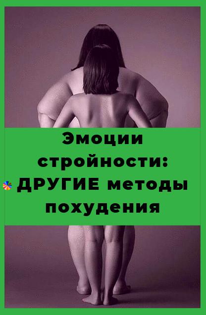 Похудение: Женщина притягивает своей жизнью, эмоциями, наполненностью внутренним сиянием, а не тонкостью своих объемов... Стать стройной – это часто фанатично-заветное желание многих женщин.