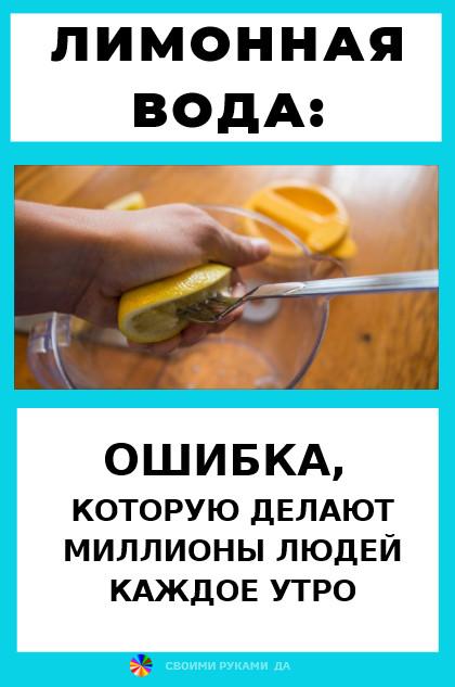 Здоровье: Правильный способ приготовления лимонной воды в домашних условиях