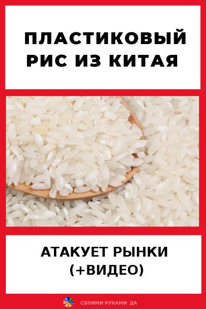 Наше здоровье: как отличить пластиковый рис от настоящего в домашних условиях