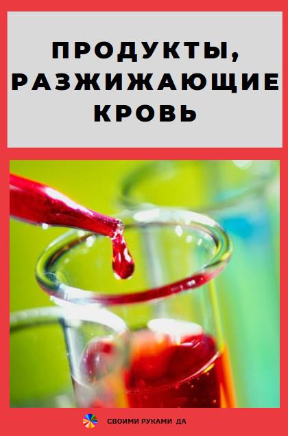 Густая, вязкая кровь опасна для здоровья. Замедленный кровоток приводит к кислородному голоданию внутренних органов и к образованию тромбов. Рецепты для разжижения крови.