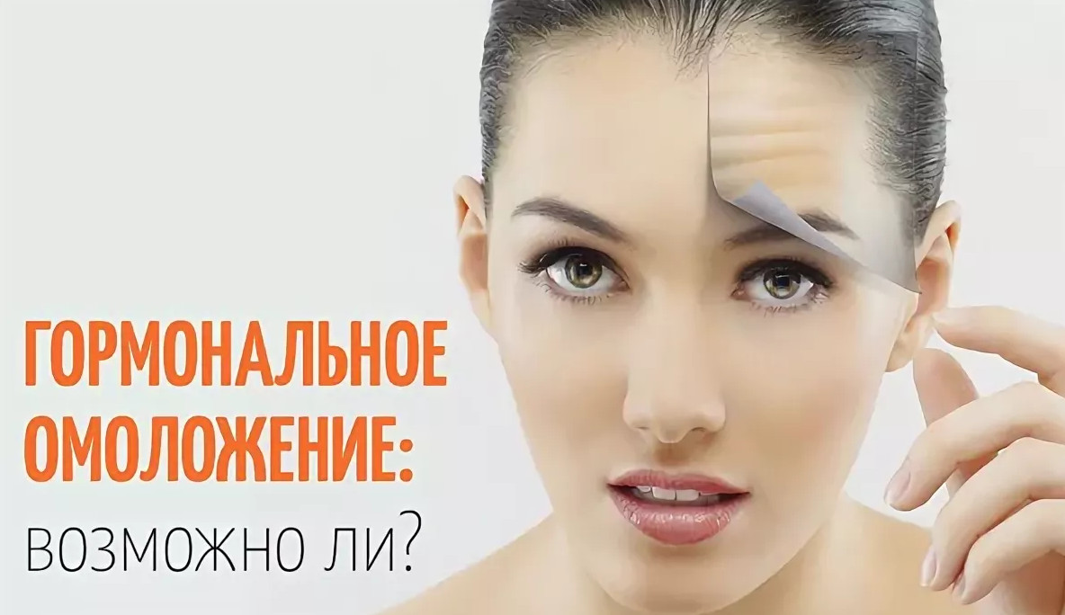 Гормоны старения и гормоны юности: Никогда не поздно начать становиться моложе...