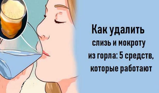 Как удалить слизь и мокроту из горла: 5 средств, которые работают