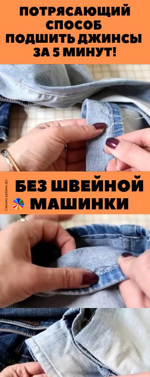Советы и лайфхаки: Как легко и быстро подшить джинсы своими руками, без швейной машинки