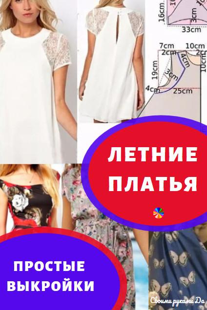 Простые выкройки для шитья: легкие летние платья своими руками