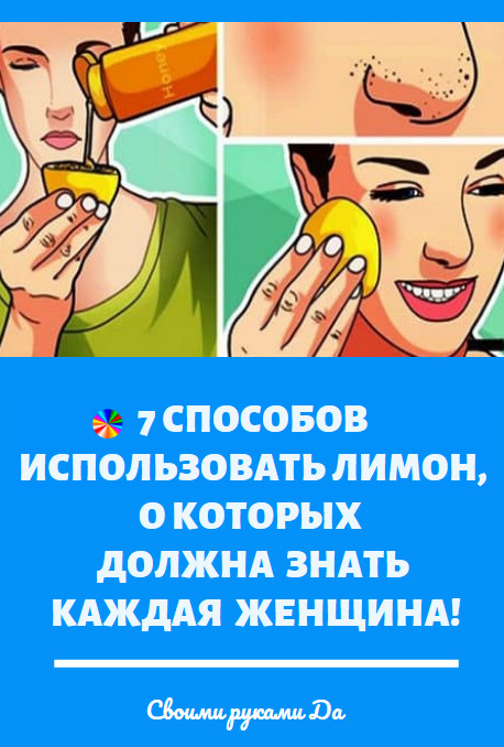 Красота: 7 способов использовать лимон, о которых должна знать каждая женщина! Последний способ даже для меня стал открытием! Лимон широко используется в повседневной жизни, но не все знают все его применения. Лимон относится к группе цитрусовых, как и мандарин, апельсин, лайм, и, кроме того, содержит витамин С (88%), витамины группы В, кальций, железо, магний, фосфор и т.д.