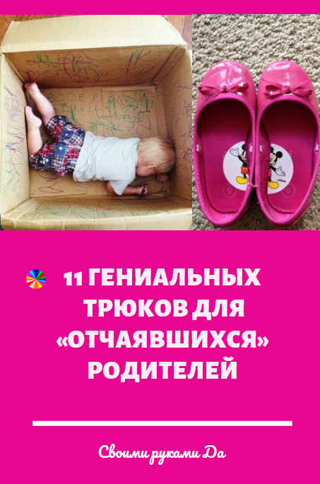 Дети: Работа родителей — самая приятная и в то же время самая выматывающая. Пожалуй, нет на свете такого родителя, который бы не искал способы сделать всё проще, избежать мелких неприятностей и в то же время оказать достаточно внимания и заботы своему любимому ребёнку.