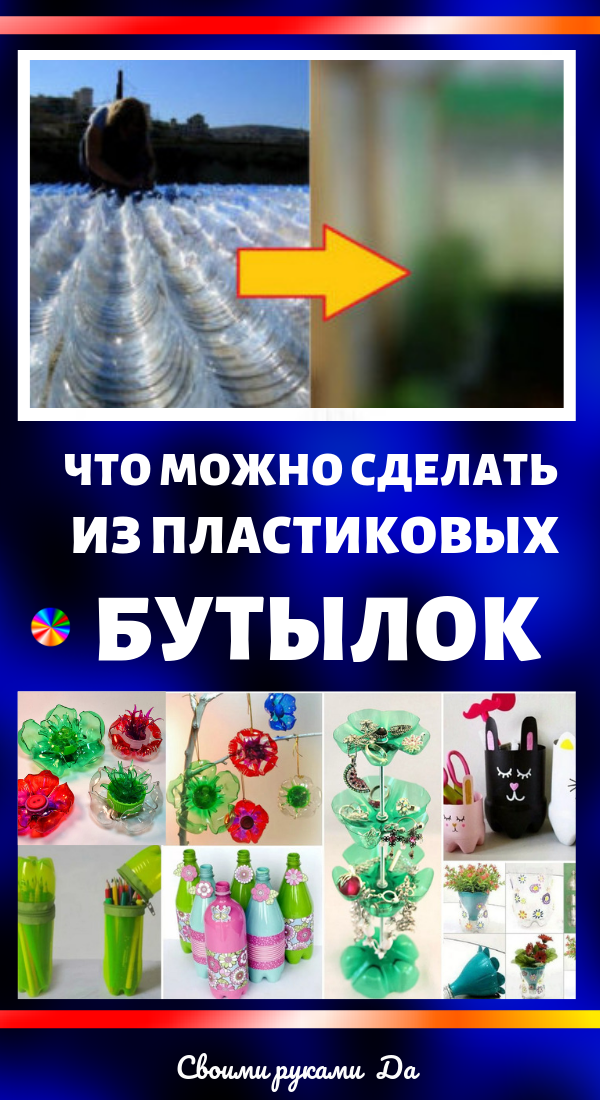 Что можно сделать из пластиковых бутылок на даче и дома. Идеи и мастер класс своими руками