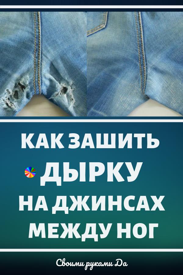 Как зашить дырку на джинсах между ног. Мастер класс своими руками.
